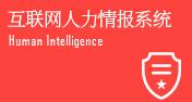 互联网人力情报系统