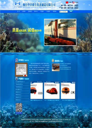 烟台华洋救生设备制造有限公司
